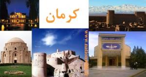 سمبل های کرمان